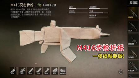 吃鸡手工系列:教你用一张纸,折一把M416步枪