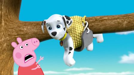 小猪佩奇帮助被困住树上的汪汪队立大功毛毛