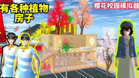 樱花校园模拟器:买了豪华版房子,请朋友吃饭,她羡慕了