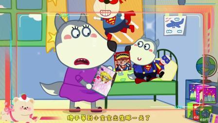 儿童卡通动画:沃尔夫想把妹妹穿超人装,妹妹不喜欢哭了起来