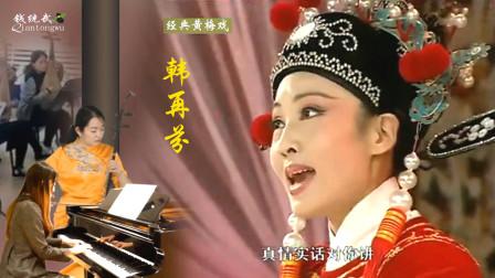 《女驸马》演唱:名女名叫韩再芬,虽没马兰显赫,但她一直在坚持