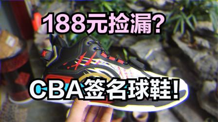 361可兰白克CBA签名篮球鞋开箱!!克制一代上脚测评