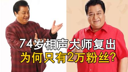 74岁相声大师李金斗复出,为何只有2万粉丝?看王小陌怎么说~