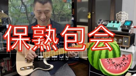 离谱!刘华强弹自己的BGM,谱子保熟,伴奏都有,你要不要吧!