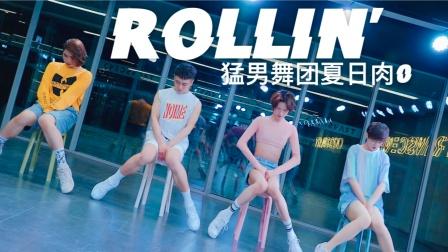猛男舞团在线演绎夏日肉0♥勇敢男孩《Rollin'》舞蹈练习室 请你们原地出道!