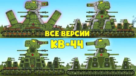 坦克动画:打不败的KV-44坦克