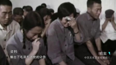 1976年9月9日,一代伟人毛主席逝世,消息一出举国悲痛!