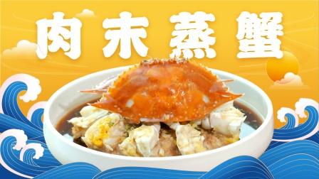 螃蟹的鲜嫩融入到肉馅中,让你鲜掉眉毛!