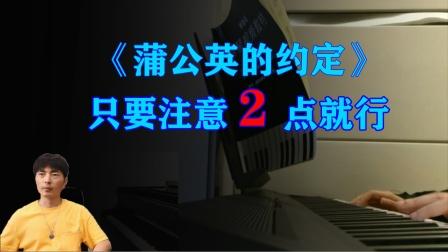 周杰伦《蒲公英的约定》钢琴版,零基础也可以快速学会,学员弹奏
