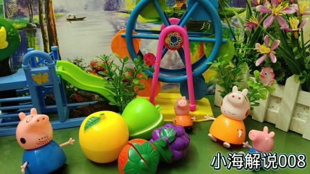 过家家儿童玩具,分享佩佩猪水果玩具视频