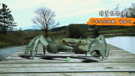 小孩捡个螃蟹当宠物,结果螃蟹变异,长得比卡车还大,高能科幻片