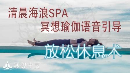 冥想中国:清晨海浪SPA冥想瑜伽语音引导放松休息术