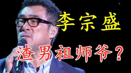 【情感教父李宗盛】都说李宗盛没有唱功?却无人能唱他的歌!