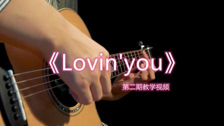 超好听吉他曲《Lovin'you》双镜头第二期教学分享