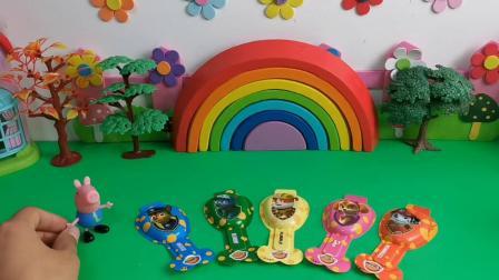 赛拉斯玩具:乔治分奶糖棒把自己给忘了!