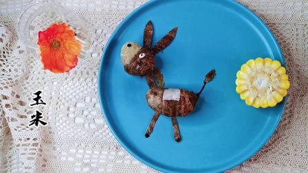 用芋头做可爱的小毛驴