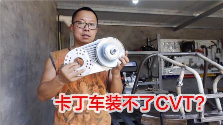详解270cc卡丁车发动机匹配安装CVT变速器并解答朋友们常见问题