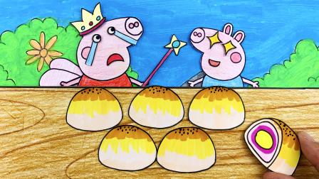手绘定格动画:小猪佩奇想吃甜点,乔治给佩奇带来了蛋黄酥吃!