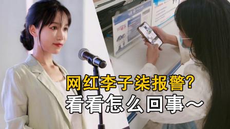 网红李子柒报警!半夜发文称资本好手段?看看王小陌怎么说~