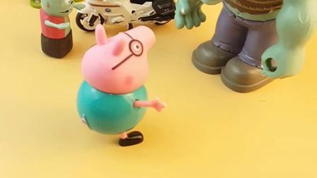 趣味童年:巨人僵尸拿了猪爸爸的摩托车