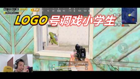 鲨鱼哟:战神大佬来到黄金局!LOGO号29杀戏耍小学生!