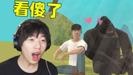 我傻了!在这个游戏里居然和猩猩谈恋爱了!