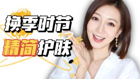 【Miss沐夏】换季时节精简护肤 保湿+维稳+舒缓 Skincare