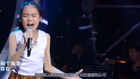 9岁女孩汤晶锦的这首歌红遍乐坛,播放量过亿,超越韩红的oo后