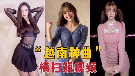 """越南神曲凭啥""""横扫""""全网?中文翻唱超16亿播放,听完真的会上瘾"""