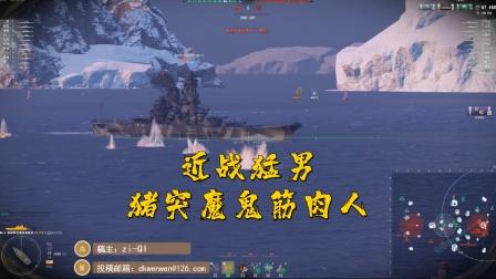 【战舰世界】:近战猛男彼得罗,车轮战带和+征服者!【DK闻闻】