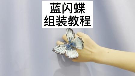 手工缠花之蓝闪蝶教程二:蝴蝶组装