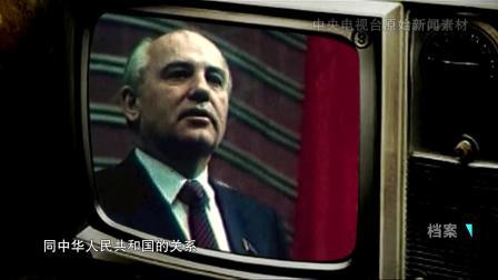 1985年,戈尔巴乔夫就任苏共第一书记,这引起了邓小平的注意