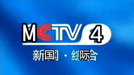 【架空电视】MCTV-4频道2001年ID