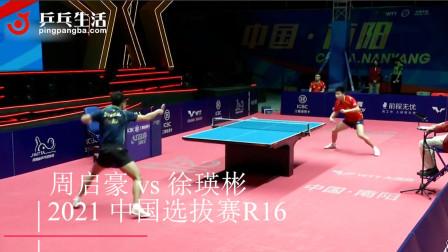 【乒乓生活】周启豪 vs  徐瑛彬 2021 WTT 中国选拔赛R16