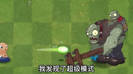 植物大战僵尸:毁灭射手看似很厉害,原来伤害很一般