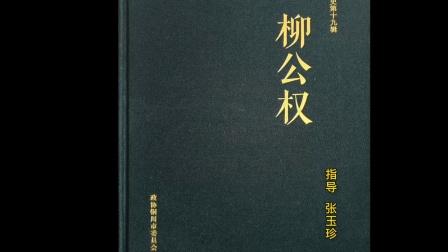 铜川市政协文史资料《柳公权》出版,坚持文化自信,讲好铜川故事受称赞!