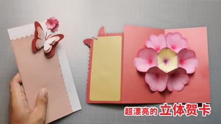 """立体折纸:超漂亮的""""立体贺卡"""",合上看蝴蝶,打开有惊喜!"""