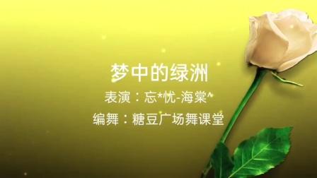 彬县广场舞《梦中的绿洲》