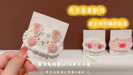 笑笑毛线屋 第150集 小兔子可爱动物发夹配件部分 新手小白零基础详细钩针毛线编织视频教程
