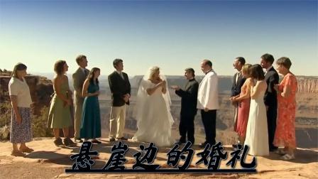 有生之年,千万别在悬崖上举办婚礼!