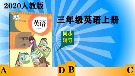 三年级英语上册 培优课堂11 第12页 知识易解