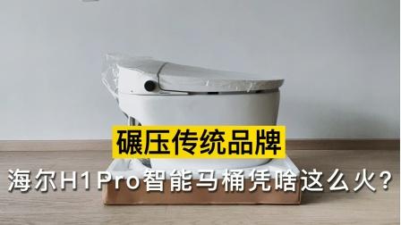 碾压传统卫浴品牌,海尔H1 Pro智能马桶为什么这么火?