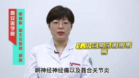 经常面部疼痛的人,注意,可能是这些疾病引起的,专业医生解答