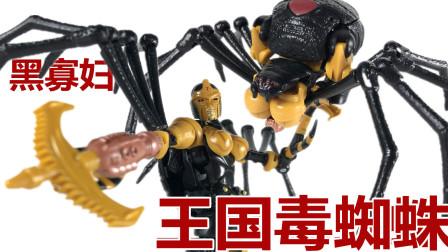 王国D级 毒蜘蛛 勇士 黑寡妇【龙哥制作】变形金刚决战赛博坦 超能勇士