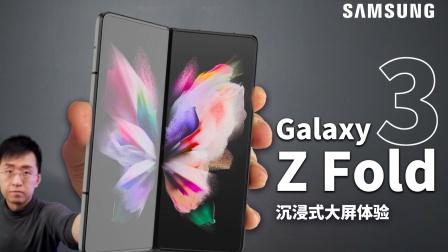 「科技美学开箱」国行三星折叠屏Z Fold3 5G测评体验