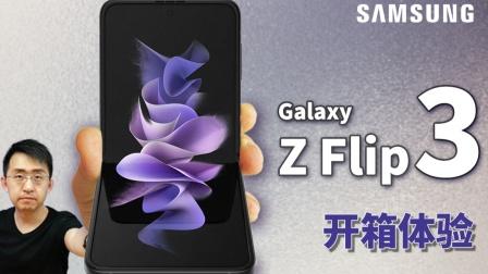「科技美学开箱」三星Z Flip3 5G测评体验