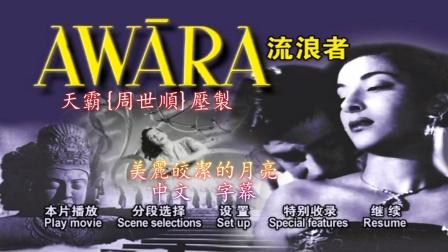 印度歌舞 Awaara【流浪者】美麗皎潔的月亮(中文字幕)