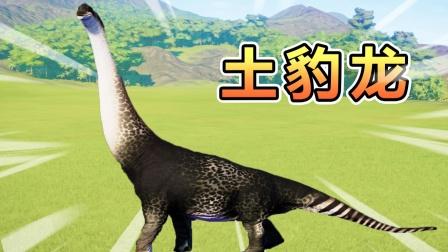 侏罗纪世界118:图南研究基因内容,成功孵化出土豹龙
