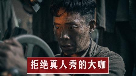 从不参加综艺的演员:张译拒绝数千万片酬综艺,胡歌绝不过度曝光