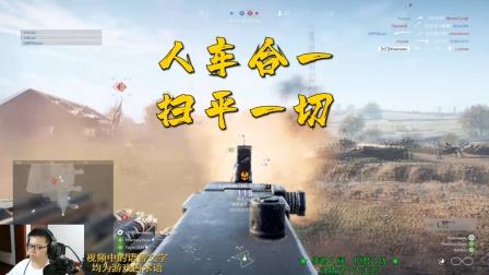 【战地5】:人车合一扫平一切【DK闻闻】